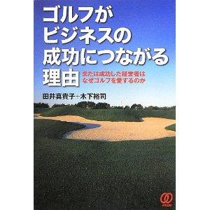 ゴルフがビジネスの成功につながる理由 ゴルコンコーディネーター田井真貴子×出版プロデューサー木下裕司のコラボ本