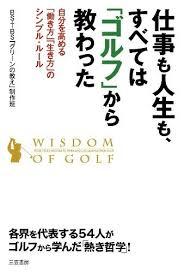 仕事も人生も、すべては「ゴルフ」から教わった -自分を高める「働き方」「生き方」のシンプル・ルール