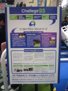 「ゴルフアミューズメントパーク」、ゴルフをアミューズメントのように手軽に楽しもう!