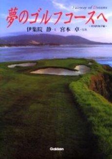 夢のゴルフコースへ 米国西海岸編 -伊集院静、絶景のゴルフ場をめぐる旅がしたくなってウズウズなシリーズ本!