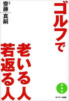 ゴルフで老いる人、若返る人 -ベストセラー本「体温を上げると健康になる」の著者、斎藤真嗣さんの一冊