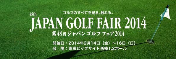 ジャパンゴルフフェア2014、過去最多10社の試打ブースをGOLFZONで独占!
