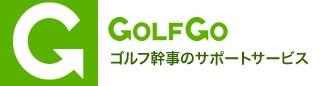 「ゴルフゴー」法人でゴルフコンペを企画中の方におすすめ♪