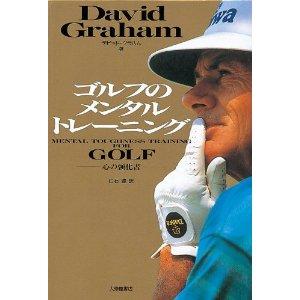 ゴルフのメンタルトレーニング 心の教科書 -デビッド・グラハム(1981年全米オープン王者)