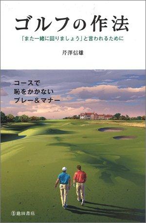 ゴルフの作法「また一緒に回りましょう」と言われるために -芹澤信雄