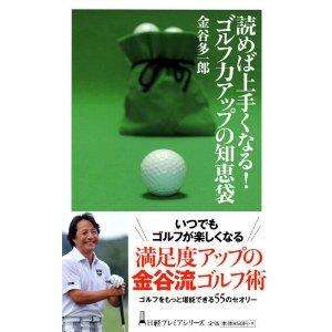 ゴルフバーとは -金谷多一郎プロ「読めば上手くなる! ゴルフ力アップの知恵袋」より
