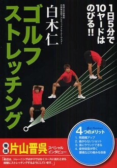 ゴルフストレッチング 1日5分で10ヤードはのびる!!片山晋呉選手のトレーニングアドバイザー白木仁さんによるストレッチ本