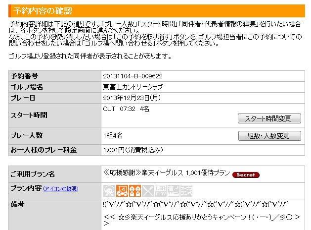 東富士カントリークラブ、楽天イーグルス日本一セールで1001円ラウンド その1