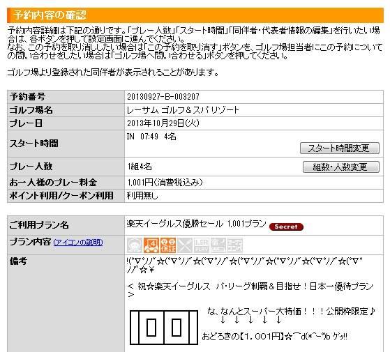 楽天イーグルス優勝!楽天GORAでセールの1001円のプレー券、僕はこうしてgetしました!