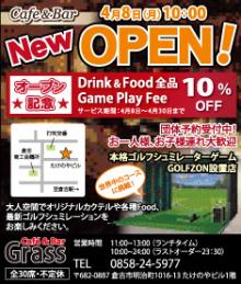 【鳥取県】Cafe&Bar Grass、鳥取初のシミュレーションゴルフGOLFZON導入施設が誕生!