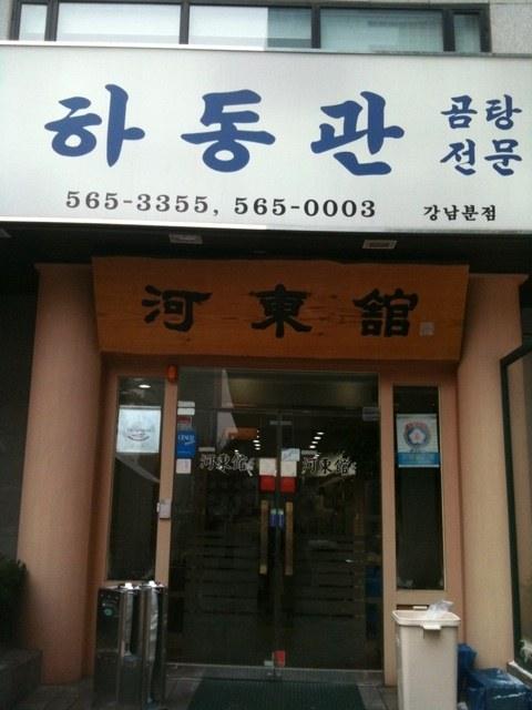 ソウルのコムタン専門店「河東館(ハドングァン)」、73年続いている味はとにかく優しい♪