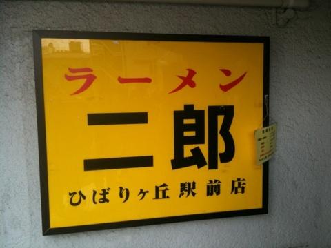 二郎系で食べログ最高点!「ラーメン二郎 ひばりが丘駅前店」、通称「ひばじ」はやっぱり最高!!