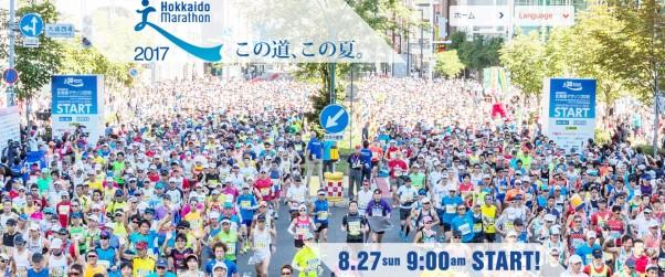 【おススメ宿予約情報あり】北海道マラソン2017エントリー完了!夏のマラソン&家族旅行へ準備開始【北海道マラソンまで147日】