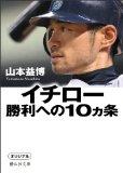 イチロー勝利への10か条 -山本益博。この本を読んで改めて、イチロー選手こそ「職人仕事の完璧主義者」だとわかった!