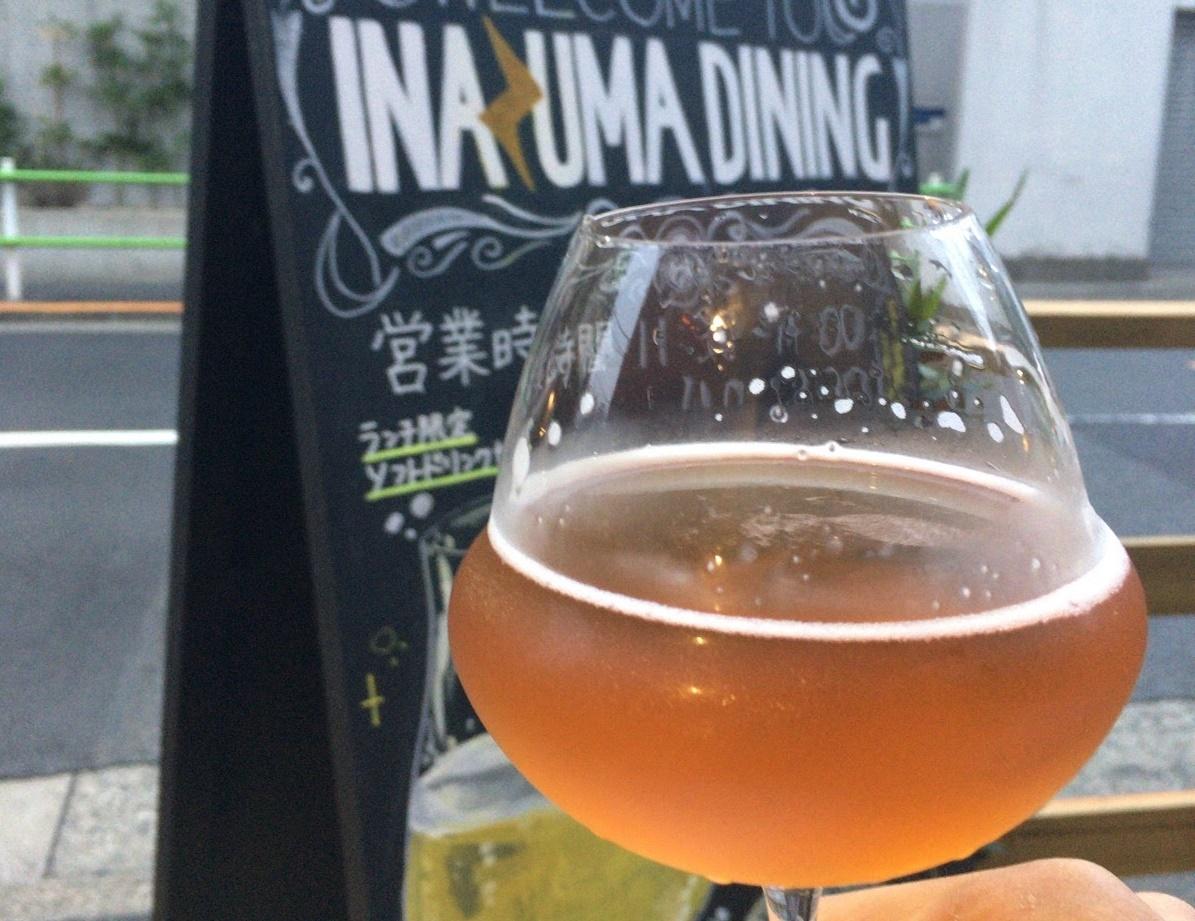 INAZUMA DINING | 六本木発「ビール醸造所併設」のビアバーで夕方からサクっと。ワインとビールを合わせた一杯に酔った~