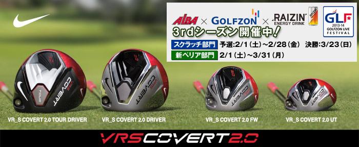 ナイキゴルフの新ドライバーなどが100名に当たる! シミュレーションゴルフ全国大会「ALBA×GOLFZONトーナメント」3rdシーズン開催!