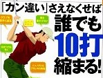 「カン違い」さえなくせば誰でも10打縮まる! -石井忍