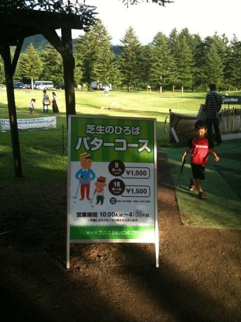 軽井沢プリンスアウトレット、買い物だけでなく芝生の広場でパターゴルフが親子で楽しめたよ~♪