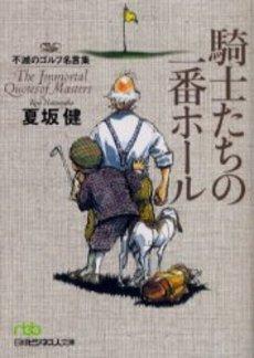 騎士たちの一番ホール -夏坂健、数々の名言に触れながらゴルフが好きになる本