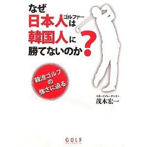なぜ日本人ゴルファーは韓国人に勝てないのか -茂木宏一