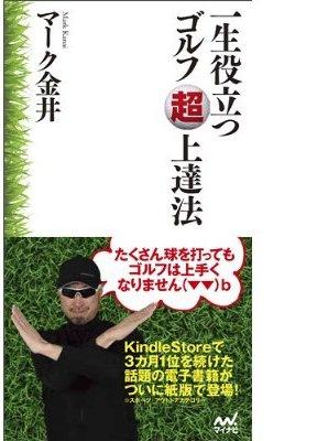 一生役立つゴルフ超上達法 -マーク金井(クラブアナリスト、ゴルフ芸人)