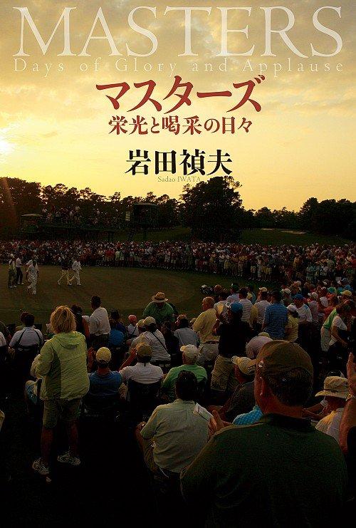 マスターズ 栄光と喝采の日々 -岩田禎夫、TBSマスターズ中継の解説を40年担当した方による一冊!