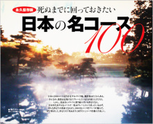 死ぬまでに一度は回っておきたい日本の名コース100|回りたいゴルフ場があるとゴルフが楽しくなる!