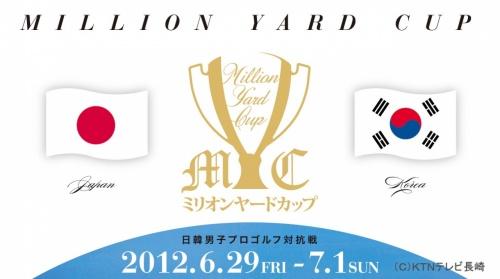 ゴルフ日韓対抗戦「ミリオンヤードカップ」は、日韓男子プロの負けられない戦い!