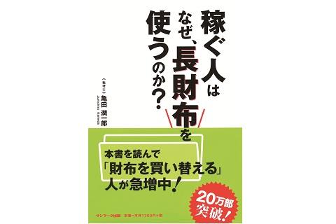 稼ぐ人はなぜ、長財布を使うのか?-亀田潤一郎、年収は使っている財布の値段の200倍になる!?