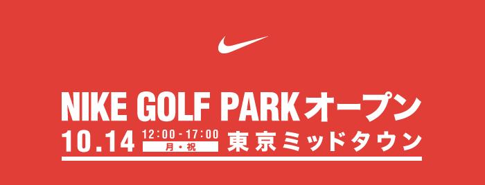 「NIKE GOLF PARK」10月14日、1日限りのゴルフパークが東京ミッドタウンに誕生!