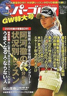 片山晋呉×坂田信弘対談、ゴルフが「うまくなる人・ならない人」、その違いは呼吸法にあった!がとにかく凄かった