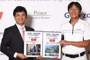 ALBA×GOLFZONトーナメント、2012秋の全国王者決定!ぺ~選手が夏に続き2連覇!