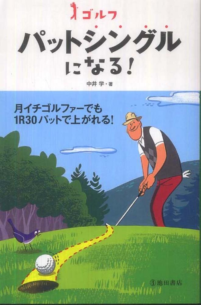 【書評】ゴルフ パットシングルになる!-中井学著│毎回36パット以内でラウンドしたい人向けのパッティング上達本