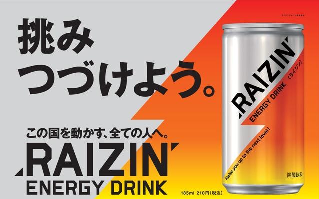 エナジードリンク「RAIZIN」がその場でもらえる!「ALBA×GOLFZONトーナメント2013-14」