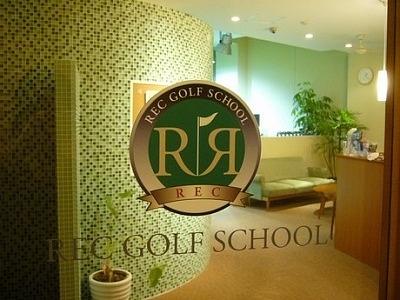 【東京都】レックゴルフスクール、水道橋のインドアゴルフ施設をリニューアルしてGOLFZONを新たに導入!