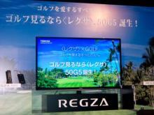 ゴルフモード搭載の液晶テレビ「東芝ファミリーレグザ 50G5」の魅力とは?