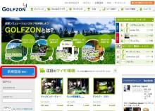 無料でゴルフに役立つ! シミュレーションゴルフGOLFZONのオンラインサービスを始めるには?