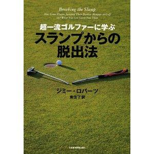 超一流ゴルファーに学ぶスランプからの脱出法 -ジミー・ロバーツ、スランプに悩んだ時こそ超有名ゴルファーたちに学んでみよう!