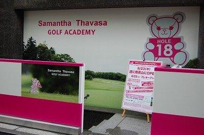 【東京都】サマンサタバサゴルフアカデミー、Samantha Thavasaのゴルフ施設が南青山に誕生!