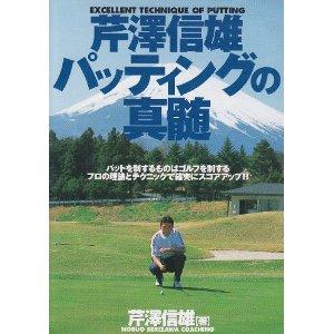 芹澤信雄 パッティングの真髄 -芹澤信雄、「パーパットは世界一」と言われる名手に学べる一冊!