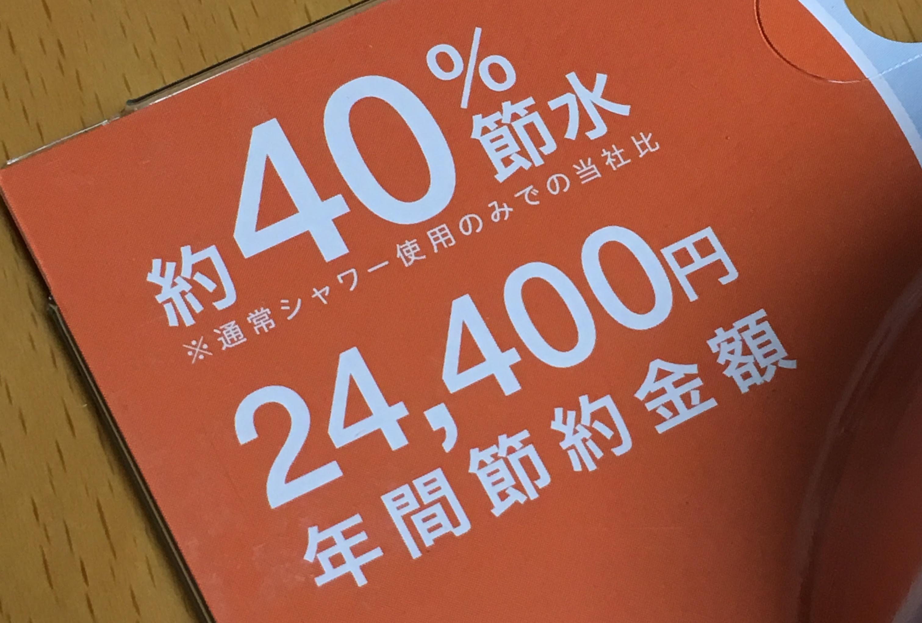 【新生活必見】シャワーヘッドを変えて年間24400円の節約!? たった3分で取付け完了。早くやることをオススメ・・・!