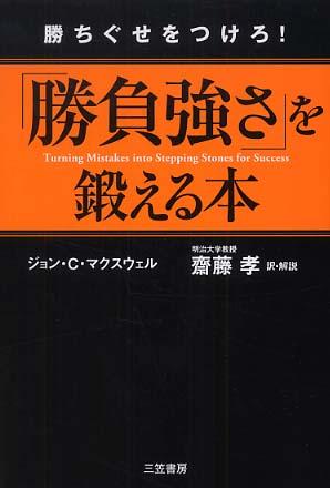 「勝負強さ」を鍛える本 -ジョン・C. マクスウェル、人生だけでなくゴルフにも役立つ考え方満載の一冊だった!