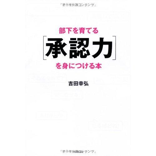 部下を育てる「承認力」を身につける本 -コミュニケーションデザイナー吉田幸弘