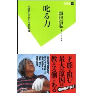 叱る力 -坂田信弘