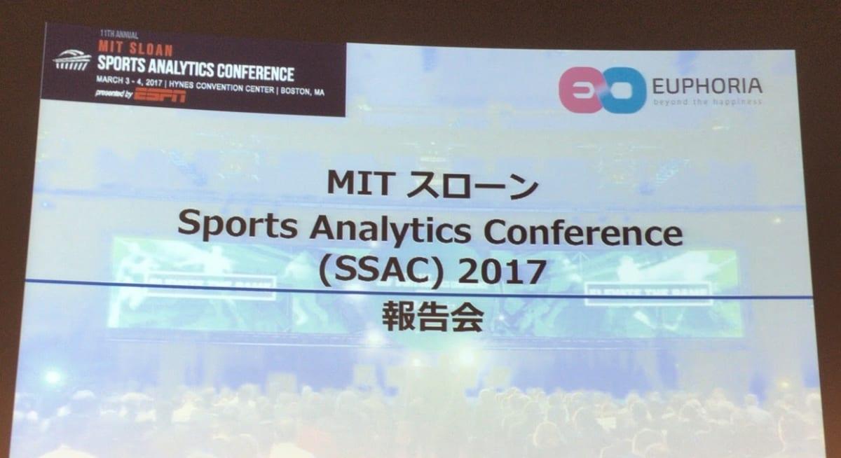 MIT Sloan スポーツアナリティクス カンファレンス 報告会:データサイエンスの最新とeスポーツの可能性