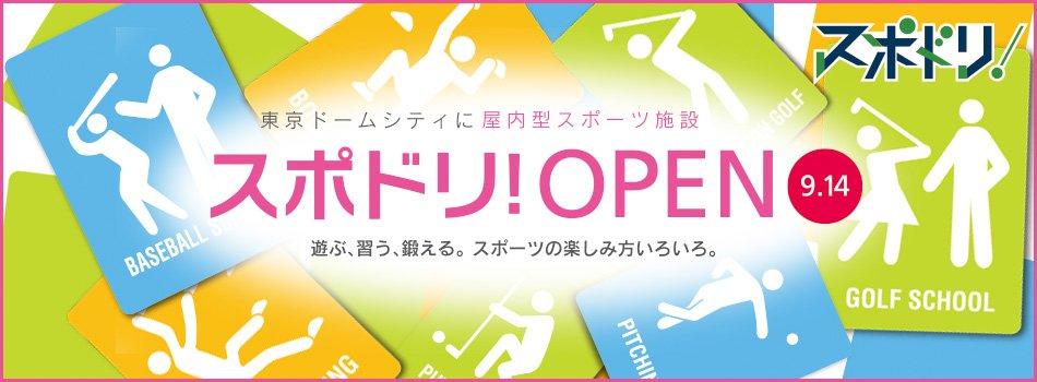 東京ドームシティ「スポドリ!」 野球・ゴルフ・ボルダリングができる屋内型スポーツ施設が誕生!