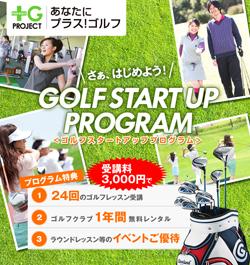 1年間、レッスン24回で3000円! ゴルフ・スタートアップ・プログラム「+Gプロジェクト」