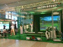 春サカス2013「TBS春の大感謝祭」マスターズゴルフアトラクションに出展します!