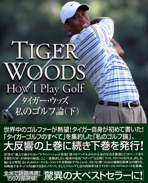 タイガー・ウッズ 私のゴルフ論(下)、メジャー大会4連勝「タイガー・スラム」のゴルフを究めるために、心技体をとことん学べる一冊!
