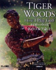 タイガー・ウッズ 私のゴルフ論(上)、メジャー大会4連勝「タイガー・スラム」のショット技術がとことんわかる一冊!